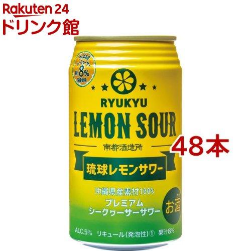 南都 琉球レモンサワー(350ml*48本セット)
