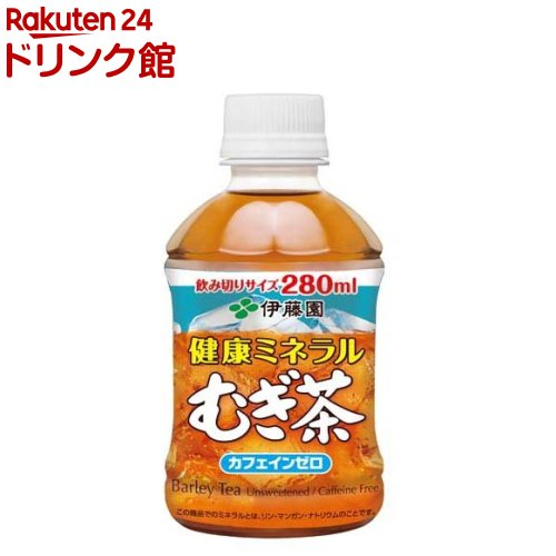 初売り 麦茶 ☆最安値に挑戦 健康ミネラルむぎ茶 伊藤園 280ml 24本