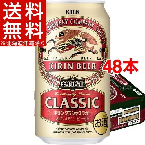 キリン クラシックラガー(350mL*48本セット)【kbd】【クラシックラガー】