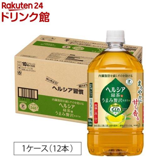 ヘルシア ヘルシア緑茶 うまみ贅沢仕立て 訳あり KHD01 kao00 期間限定で特別価格 ついに再販開始 12本 1L