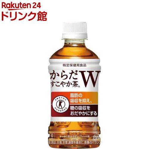 からだすこやか茶W メーカー公式 350ml 24本入 初回限定 24 k_cpn_350_
