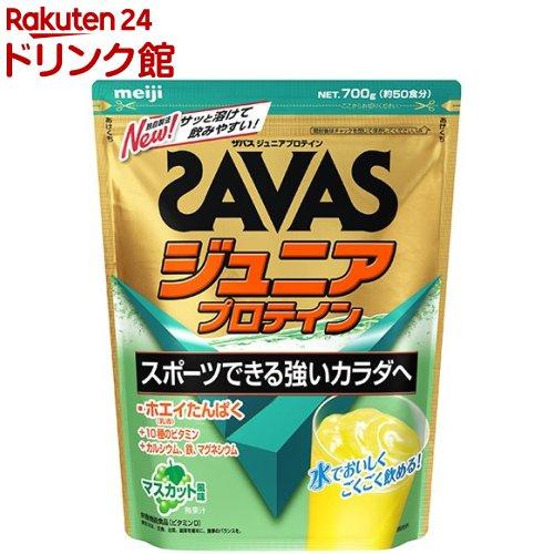 ザバス 人気ブランド SAVAS ジュニアプロテイン マスカット風味 700g 送料無料カード決済可能 約50食分 sav03