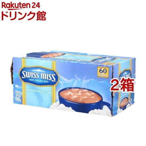 スイスミス ミルクチョコレートココア マシュマロ入 スイスミス ミルクチョコレートココア マシュマロ入(28g*60袋*2箱セット)