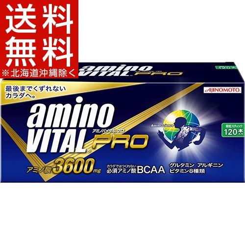 アミノバイタル プロ(120本入)【アミノバイタル(AMINO VITAL)】[アミノ酸 アミノバイタル]【送料無料(北海道、沖縄を除く)】