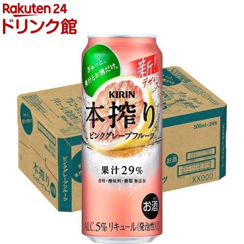 本搾り キリン 本搾りチューハイ 24本 500ml ピンクグレープフルーツ 即納送料無料 卸売り