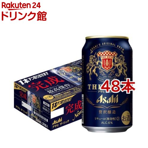 アサヒ ザ・リッチ / アサヒ ザ・リッチ 缶 アサヒ ザ・リッチ 缶(350ml*48本セット)【アサヒ ザ・リッチ】