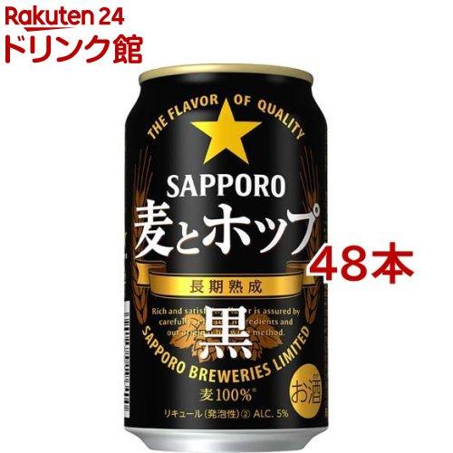 麦とホップ / サッポロ 麦とホップ 黒 サッポロ 麦とホップ 黒(350ml*48本セット)【s9b】【麦とホップ】