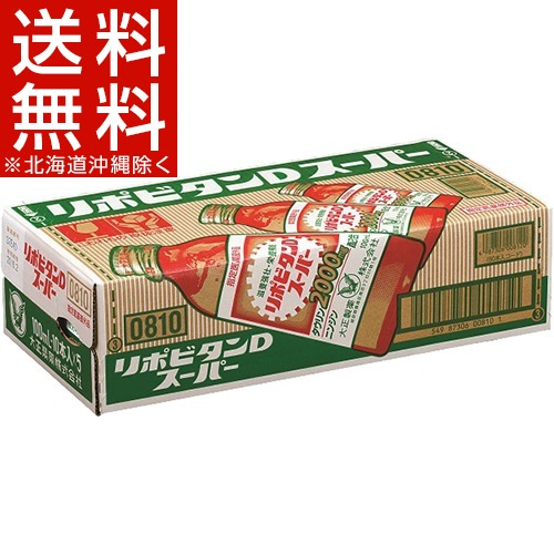 大正製薬 リポビタンD スーパー(100mL*50本入)【リポビタン】【送料無料(北海道、沖縄を除く)】