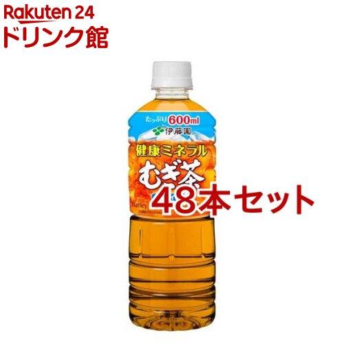 麦茶 健康ミネラルむぎ茶 品質検査済 NEW ARRIVAL 伊藤園 600ml 48本セット