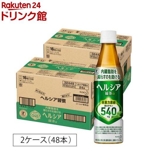 アウトレット ヘルシア 緑茶 スリムボトル 350ml 48本入 kao01 KHP02 評価