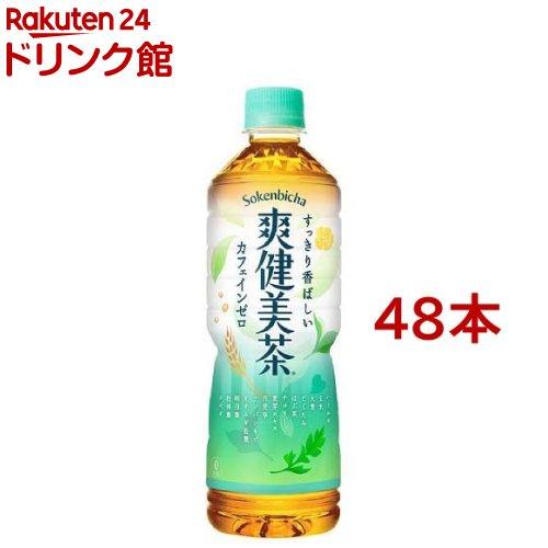正規店 人気商品 爽健美茶 600ml 48本入