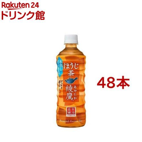 綾鷹 お歳暮 ほうじ茶 爆買い新作 48本セット 525ml