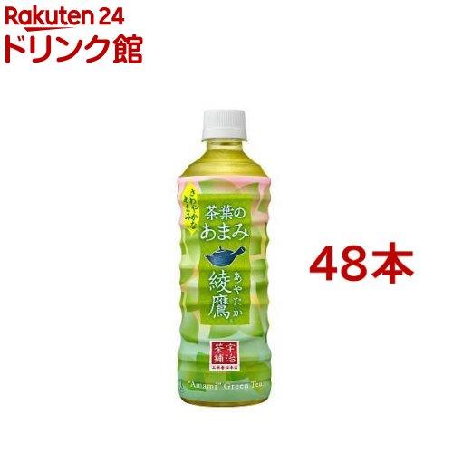 評判 綾鷹 茶葉のあまみ 48本セット 買い取り 525ml