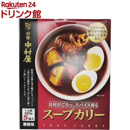 春の新作 新宿中村屋 スープカリー 320g 5袋入 公式ショップ
