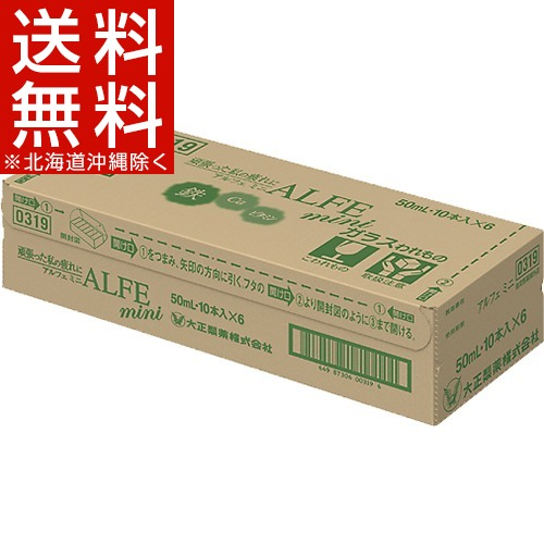 アルフェミニ(50mL*60本入)【アルフェ】【送料無料(北海道、沖縄を除く)】