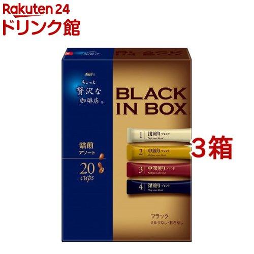 AGF ちょっと贅沢な珈琲店 新品 ブラックインボックス 焙煎アソート 20本入 3箱セット 10%OFF