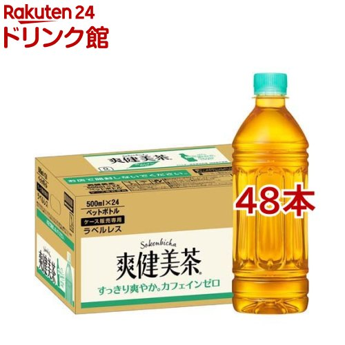 新作からSALEアイテム等お得な商品満載 新色追加 爽健美茶 ラベルレス 48本セット 500ml