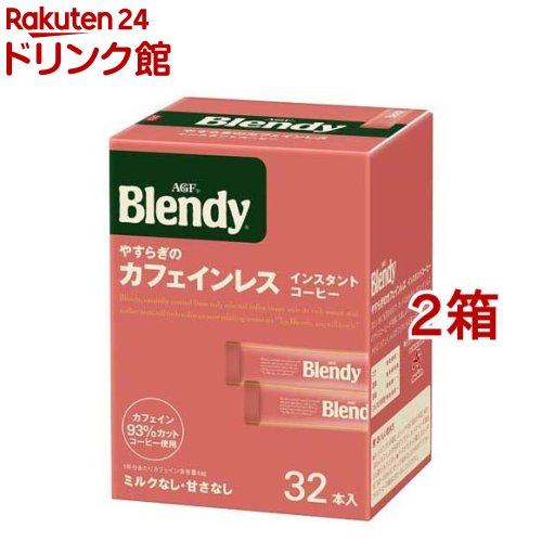ブレンディ 数量限定 Blendy AGF パーソナルインスタントコーヒースティック 2箱セット 32本入 ☆国内最安値に挑戦☆ 2g やすらぎのカフェインレス