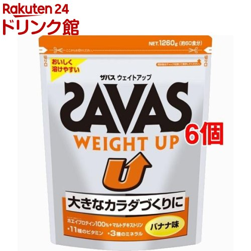 ザバス ウエイトアップ プロテイン(1.26kg*6コセット)【ザバス(SAVAS)】