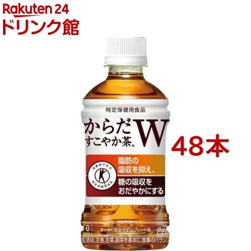 からだすこやか茶W 350ml 48本セット 48 価格 正規品送料無料 k_cpn_350_