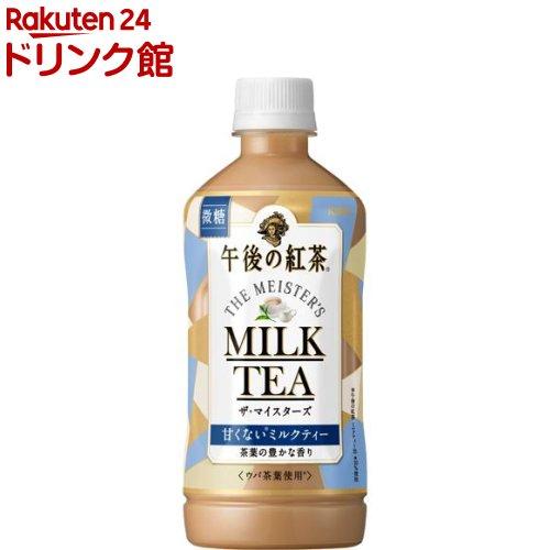 午後の紅茶 キリン 年間定番 ザ マイスターズ ミルクティー 500ml wz8 vwd 24本入 激安セール