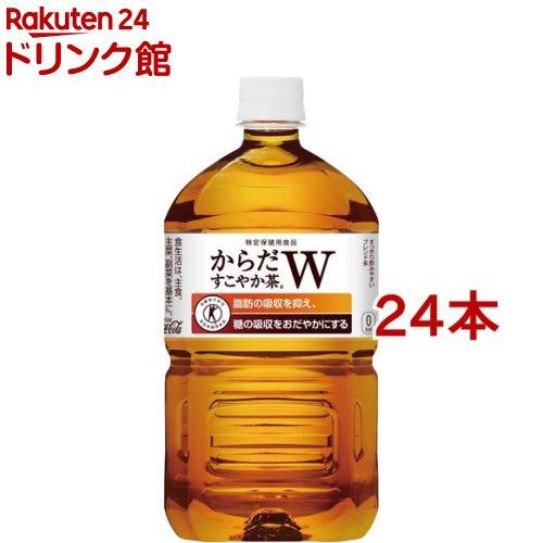 からだすこやか茶W 1.05L 24本セット 特売 k_cpn_105_ 新色 24