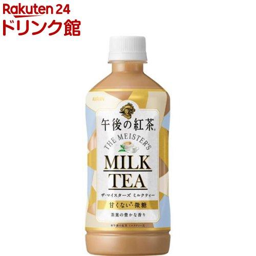 キリン 午後の紅茶 ザ・マイスターズ ミルクティー(500ml*24本入)【午後の紅茶】