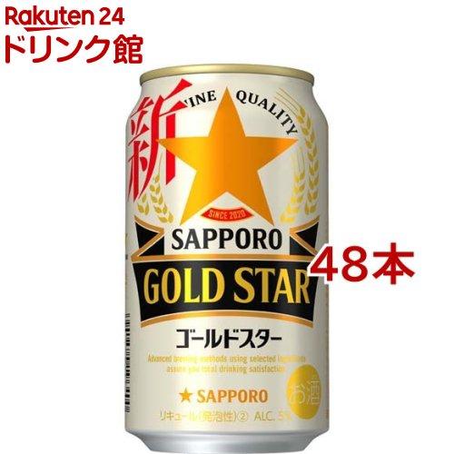 ゴールドスター / サッポロ GOLD STAR(ゴールドスター) / サッポロ GOLD STAR サッポロ GOLD STAR(350ml*48本セット)【s9b】【サッポロ GOLD STAR(ゴールドスター)】[ゴールドスター]