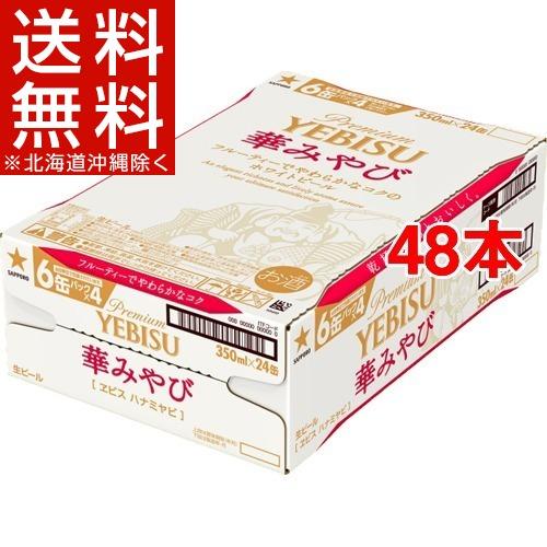 ヱビス 華みやび(350mL*48本セット)