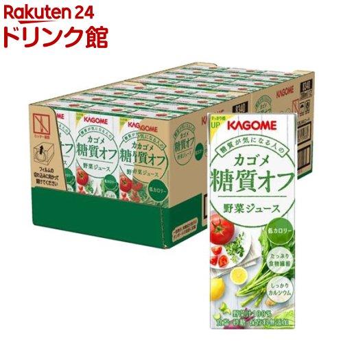 カゴメジュース カゴメ 高い素材 野菜ジュース 糖質オフ 200ml 24本入 q4g h3y ※ラッピング ※