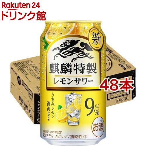 キリン ザ ストロング レモンサワー 48本セット 人気ショップが最安値挑戦 kh0 信用 350ml
