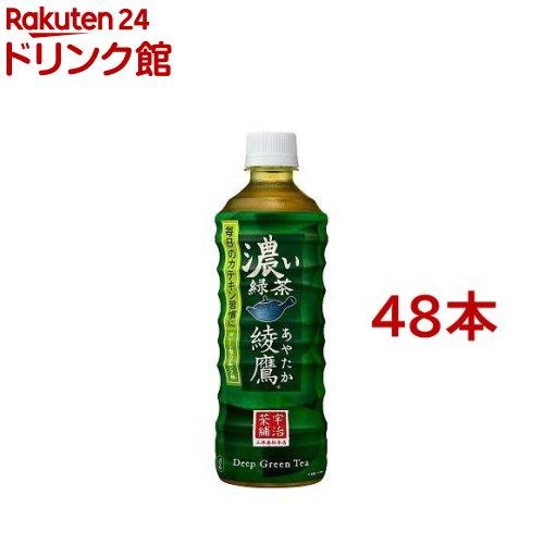 綾鷹 濃い緑茶 PET 48本セット 特価品コーナー☆ 激安卸販売新品 525ml