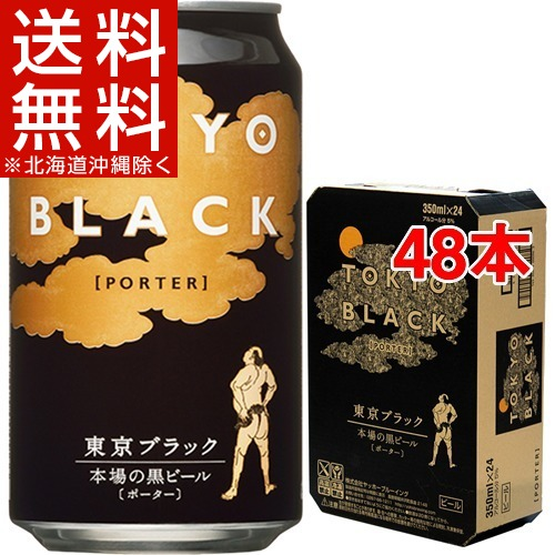 東京ブラック(350ml*48本セット)