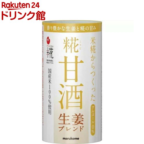 プラス糀 マルコメ 国内正規品 米糀からつくった甘酒 125ml 18本入 生姜ブレンド 公式ストア