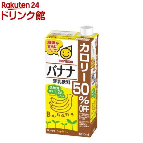 マルサン [並行輸入品] 豆乳飲料 バナナ カロリー50%オフ 信託 6本入 1L