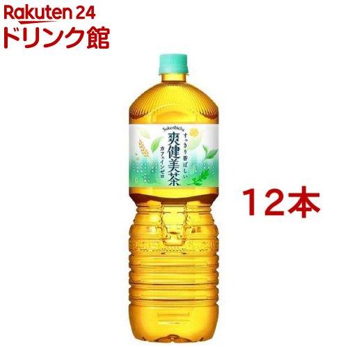 市場 爽健美茶 すっきりブレンド ペコらくボトル 12本セット 2L 低価格化