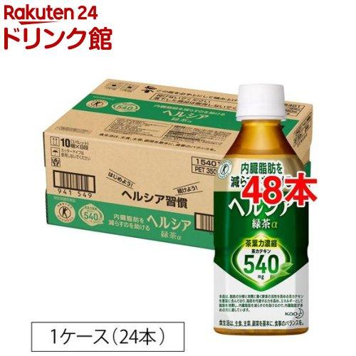 ヘルシア ヘルシア緑茶 訳あり 350ml KHT03 ついに入荷 早割クーポン 24本入 kao00 2コセット