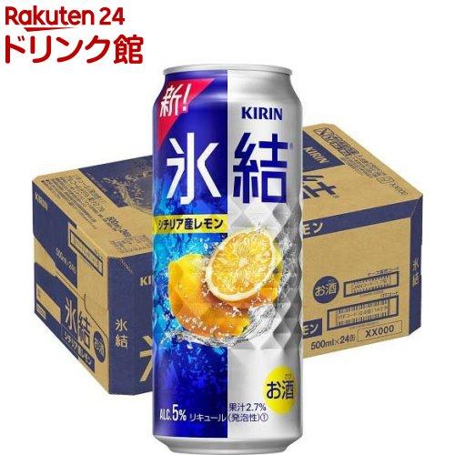 氷結 キリン 高級品 シチリア産レモン 500ml rb_dah_kw_2 24本 超激得SALE