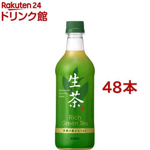 生茶 キリン お洒落 授与 ペットボトル 525ml 48本セット