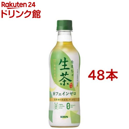 生茶 / キリン 生茶 デカフェ ペットボトル キリン 生茶 デカフェ ペットボトル(430ml*48本セット)【生茶】