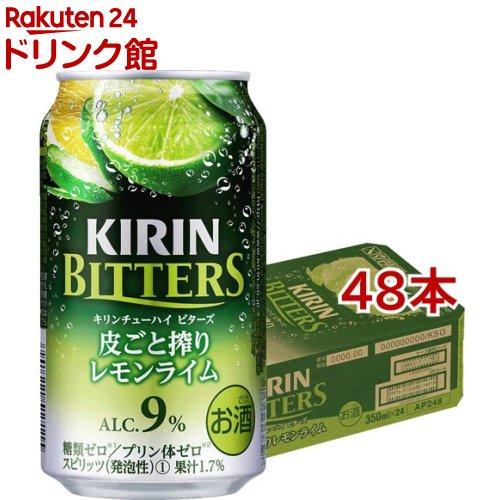 ビターズ キリンチューハイ 皮ごと搾りレモンライム 350ml 至上 ストア 48本セット