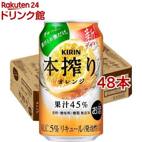 希望者のみラッピング無料 本搾り 日本メーカー新品 キリン 本搾りチューハイ オレンジ 48本セット 350ml