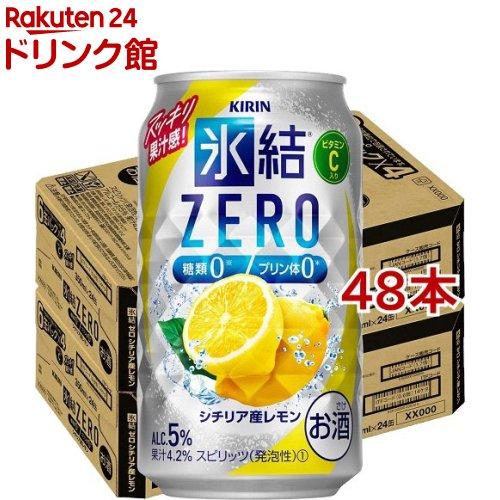 返品不可 氷結 世界の人気ブランド キリン 氷結ZERO シチリア産レモン 48本セット kb8 350ml