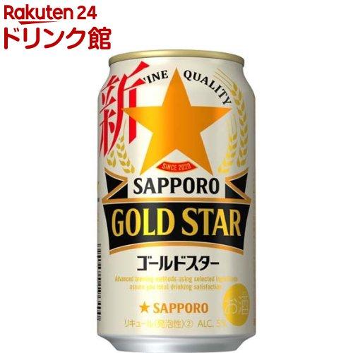 ゴールドスター / サッポロ GOLD STAR(ゴールドスター) / サッポロ GOLD STAR サッポロ GOLD STAR(350ml*24本入)【サッポロ GOLD STAR(ゴールドスター)】[ゴールドスター]