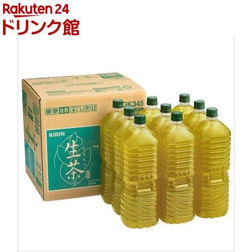 生茶 キリン ラベルレス 激安挑戦中 2L 9本入 ペットボトル 海外