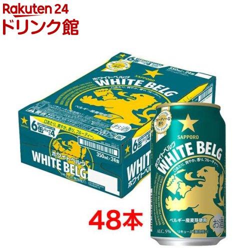 ホワイトベルグ / サッポロ ホワイトベルグ サッポロ ホワイトベルグ(350ml*48本セット)【s9b】【rb_dah_kw_1】【ホワイトベルグ】