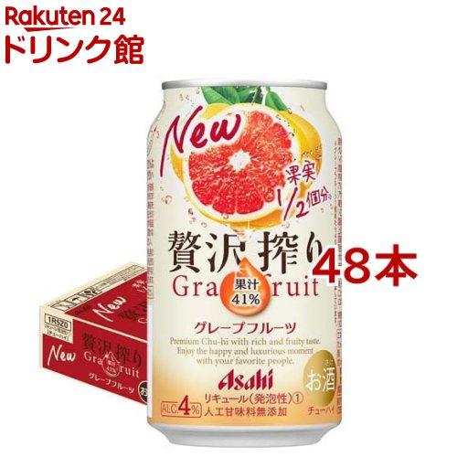 当店一番人気 アサヒ 贅沢搾り グレープフルーツ 48本セット 驚きの価格が実現 缶 350ml