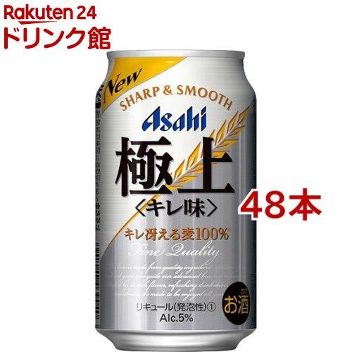 アサヒ 極上 / アサヒ 極上(キレ味) 缶 アサヒ 極上(キレ味) 缶(350ml*48本セット)【アサヒ 極上】