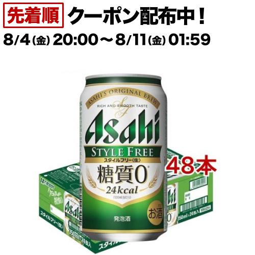 アサヒ スタイルフリー 〈生〉 価格 交渉 新商品!新型 送料無料 缶 先着順 クーポン対象品 48本セット 350ml