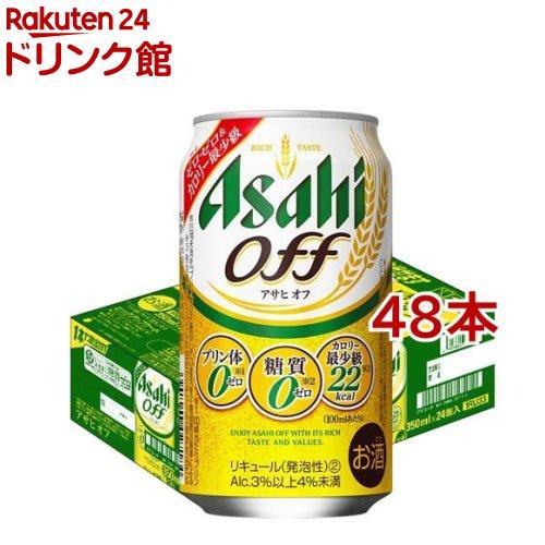 アサヒ オフ / アサヒ オフ 缶 アサヒ オフ 缶(350ml*48本セット)【アサヒ オフ】